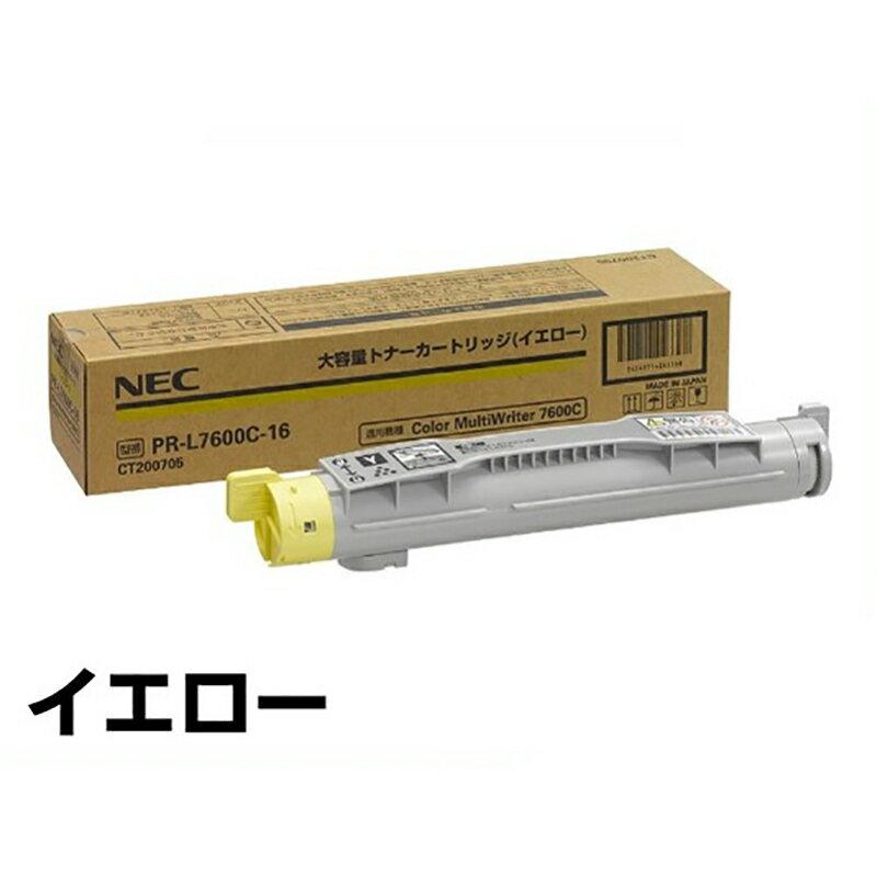 PR-L7600C トナー NEC PR-L7600C-16 黄 イエロー 大容量 純正 PR-L7600C トナー 日本電気 NEC 純正 トナー【ポイント3倍!】【かるい】