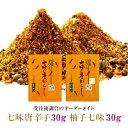 【送料無料】辛さが選べます。七味唐辛子(30g)と 柚子七味(30g)のセット 薬味 調味料セット