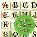 タイル アルファベット 表札 ●ピチタイル10文字セット 2...