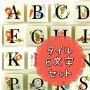 タイル アルファベット 表札 ●ピチタイル6文字セット 22...