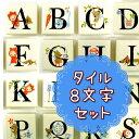 タイル アルファベット 表札 ●ピチタイル8文字セット 22...