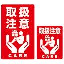 ラッピング シール 【おもしろ荷札風シール/取扱注意】 プチ...