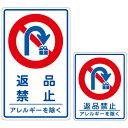 ラッピング シール 【おもしろ禁止シール/返品禁止】 プチギ...