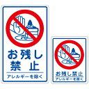 ラッピング シール 【おもしろ禁止シール/お残し禁止】 プチ...