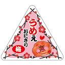 ラッピング シール 【おもしろ三角おにぎりシール/うめ】 プ...