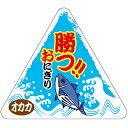 ラッピング シール 【おもしろ三角おにぎりシール/かつお】 ...