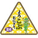 ラッピング シール 【おもしろ三角おにぎりシール/こんぶ】 ...