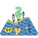 ラッピング シール 【おもしろ三角おにぎりシール/ツナ】 プ...