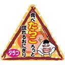 ラッピング シール 【おもしろ三角おにぎりシール/たらこ】 ...