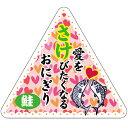 ラッピング シール 【おもしろ三角おにぎりシール/さけ】 プ...
