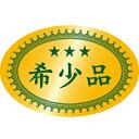 ラッピング シール 【おもしろワンポイントシール/希少品】 ...