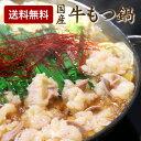 【送料無料】 国産牛 もつ鍋 セット 300g ホルモン ス...