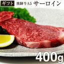 【送料無料】 飛騨牛 A5等級 サーロインスライス 400g