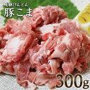 飛騨けんとん豚 豚コマ 岐阜県産 300g