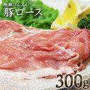 豚ロース【飛騨けんとん豚300g】豚ロース 豚 豚肉 ぶ