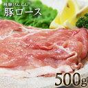 豚ロース【飛騨けんとん豚500g】豚ロース 豚 豚肉 ぶ