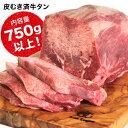数量限定【牛タンブロック】750g以上 2セットで送料無料!牛肉 タン 牛タン ブロック 厚切り 薄切り シチュー 煮込み ステーキ 焼肉 BBQ バーベキュー