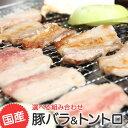 ショッピングバーベキュー 豚肉 セット 300g 豚バラ トントロ 焼肉 焼き肉 焼肉セット 人気 おすすめ BBQ 冷凍 豚 豚肉 国産 バラ 豚トロ 2種 選べる