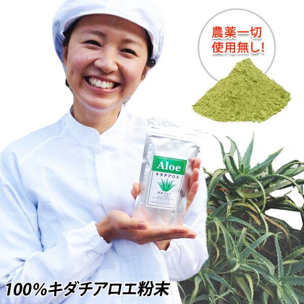 キダチアロエ粉末100% 70g入り アロエ 健康 ダイエット 美容 肌ケア サプリメント…...:tonooka:10000002