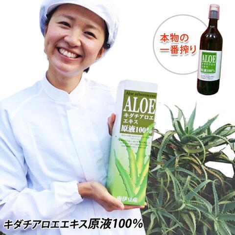 キダチアロエエキス100% 720ml入り アロエ 健康 ダイエット 美容 肌ケア サプリメント サプリ ダイエット食品  化粧水