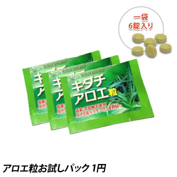 【送料無料】アロエ粒お試しパックアロエ 健康 ダイエット 美容 肌ケア サプリメント サプ…...:tonooka:10000035