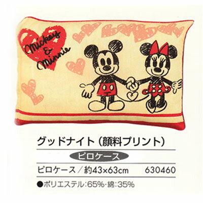 【ミッキー&ミニー】(単品)ピロケース...:tonya-club:10000658