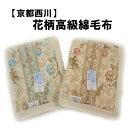 【京都西川】花柄高級綿毛布シングル:140×200cm【日本製】