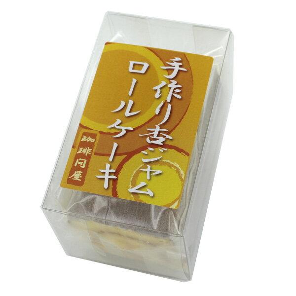 珈琲問屋 手作りロールケーキ 杏ジャム (1本)