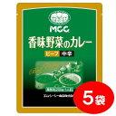 MCC 香味野菜のカレー 中辛 (200g)×5袋 【セット割引】