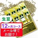 ショッピングコーヒー豆 頒布会 世界コーヒー紀行 【生豆】 12ヶ月コース