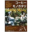 コーヒーモノガタリ Coffee Story