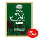 MCC マサラビーフカレー 辛口 (200g)×5袋