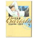 【ワケあり・カバー日焼けあり】バリスタ Barista 9巻 (コミック)