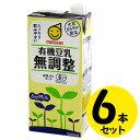 マルサンアイ 有機豆乳無調整 (1L×6本) 取寄品/日付指定不可
