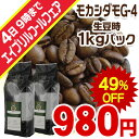 【エイプリルフール企画】 モカシダモG-4 (生豆時1kg(500g×2)パック) 【焼き方挽き方限定】 ■