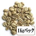 【生豆限定】 インドモンスーン (生豆1kgパック)