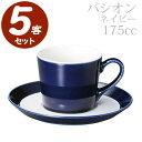 KOYO パシオン ネイビー コーヒーカップ&ソーサー 5客セット(175cc)975152&875155