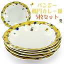 [在庫限り]パンジー 楕円カレー皿 5枚セット 1028-05