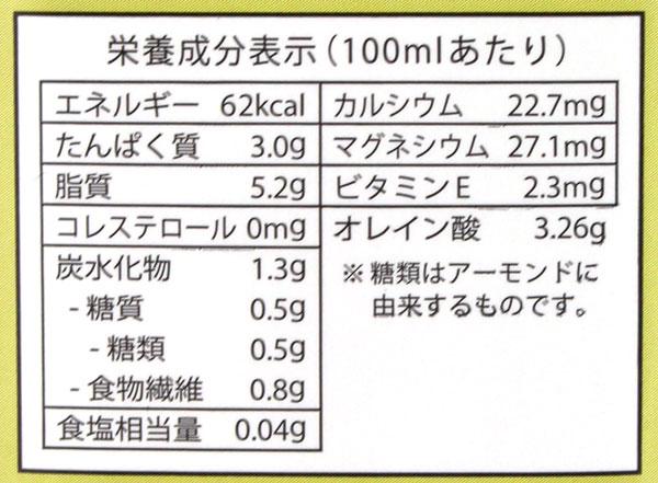 筑波乳業 濃いアーモンドミルク 1000ml ...の紹介画像2