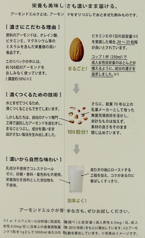 筑波乳業 濃いアーモンドミルク 1000ml ...の紹介画像3