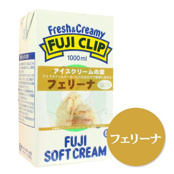 冨士クリップ アイスクリームの素 フェリーナ (1L)の商品画像