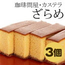 珈琲問屋オリジナル カステラ ざらめ 3個セット