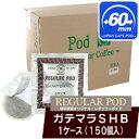 【送料無料】【ケース特価】 珈琲問屋レギュラーポッド60mm ガテマラBOX(150個入)