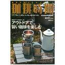 珈琲時間 季刊 創刊号(2010年8月号)