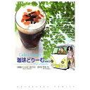 珈琲ドリーム第3巻(コミック)