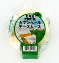 ラグノオ 北海道カマンベールチーズムース21g×8P