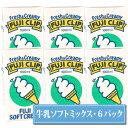 【賞味期限残25日以上をお届けします】 冨士クリップ アイスクリームの素 牛乳ソフトミックス (1L×6本セット) 【セット割引】