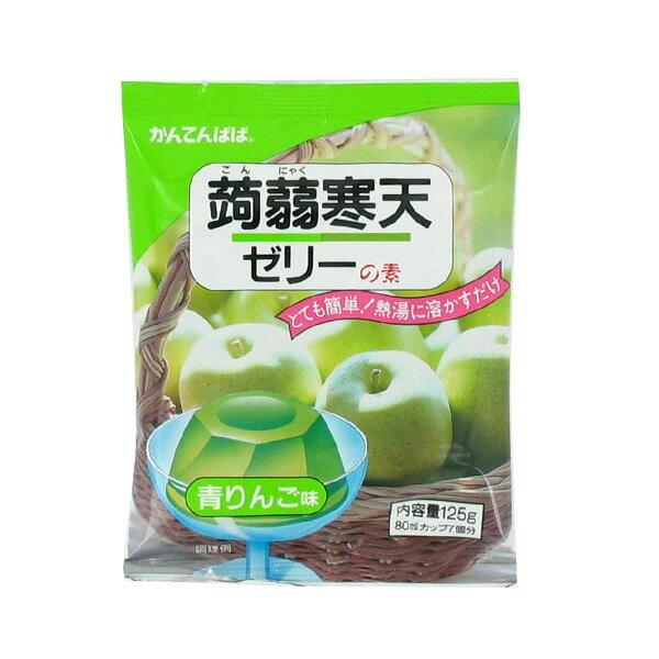 かんてんぱぱ 蒟蒻寒天 青リンゴゼリーの素(125g)