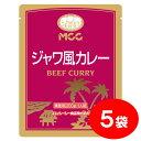 MCC ジャワ風カレー ビーフ (200g)×5袋 【セット割引】