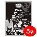 MCC マサラ黒カレー ビーフ (200g)×5袋 【セット割引】